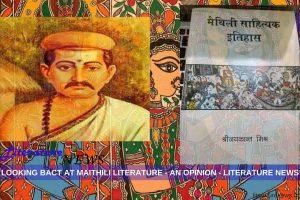 Maithili Literature
