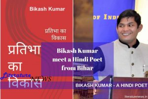 Bikash Kumar a Hindi Poet